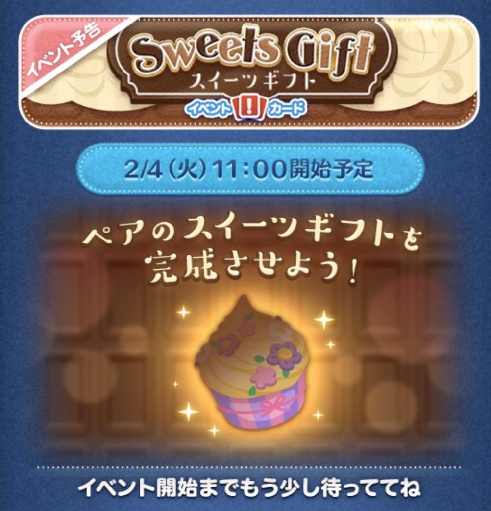 Tsum Tsum: Sweets Gift